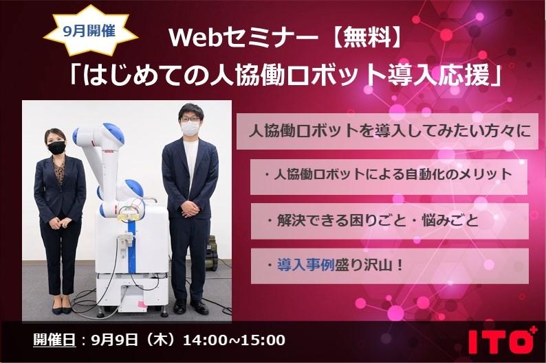 collaborativerobot-seminar-sep-02.jpg