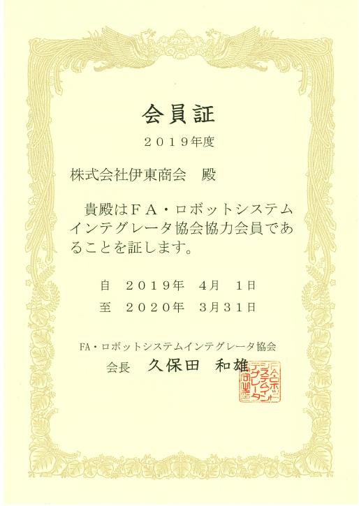 FA・ロボットシステムインテグレータ協会.PNG