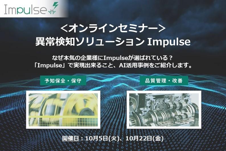 impulse-seminar-oct.jpg