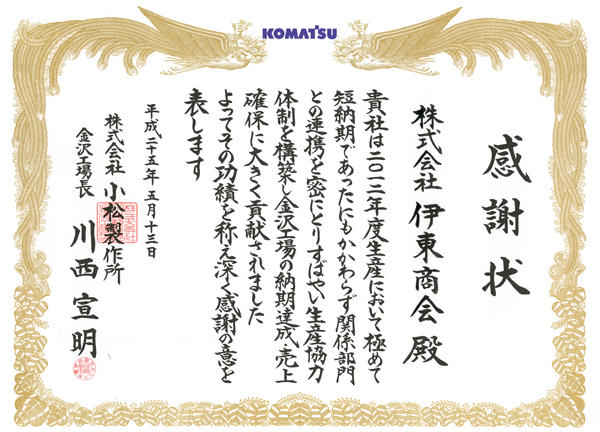 komatsu-certificate.jpg