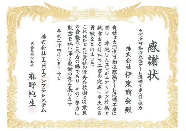 ohkozu-dam-certificate.jpg