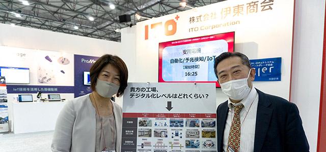 第5回スマート工場EXPO2021出展レポート